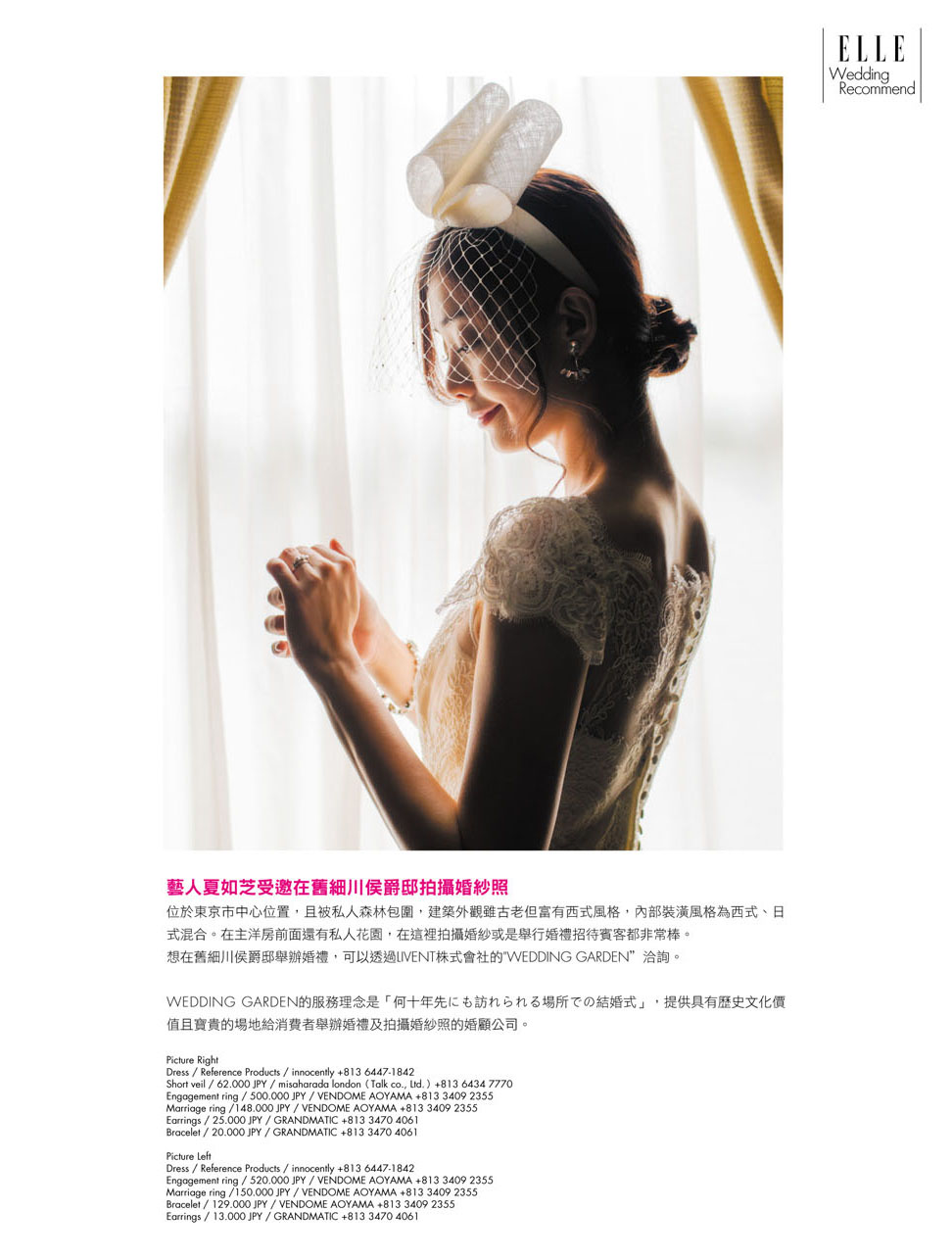 elle-wedding-taiwan-1